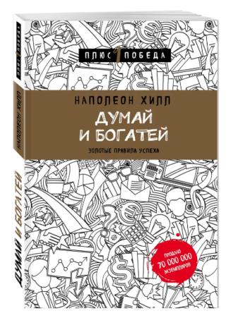 Наполеон Хилл, «Думай и богатей»