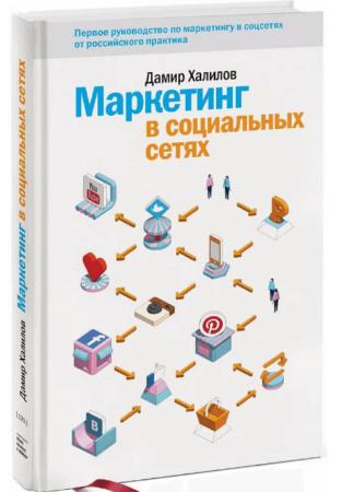 Дамир Халилов, «Маркетинг в социальных сетях»