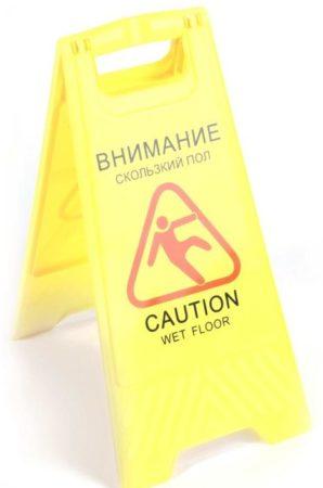 Табличка с указанием «Мокрый пол»